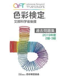 色彩検定過去問題集2・3級(2019年度) 文部科学省後援