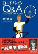 【バーゲン本】ロードバイクQ&A 今さらきけないソボクな疑問