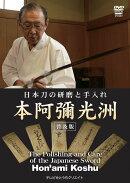 日本刀の研磨と手入れ 本阿彌光洲 <普及版>