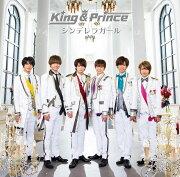 【予約】シンデレラガール (初回限定盤A CD+DVD)