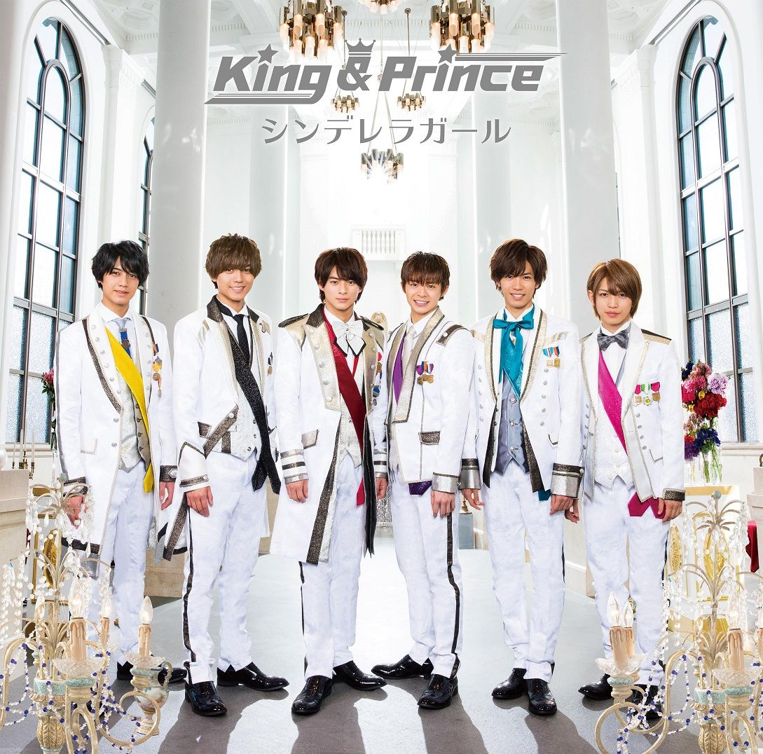 シンデレラガール (初回限定盤A CD+DVD) [ King & Prince ]