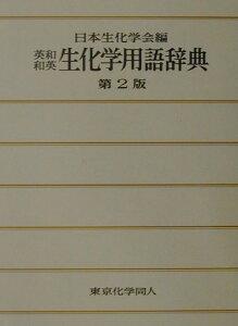 英和・和英生化学用語辞典第2版 [ 日本生化学会 ]