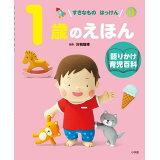 1歳のえほん (語りかけ育児百科)