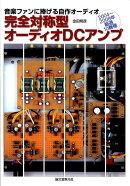 完全対称型オーディオDCアンプ