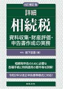 8訂補訂版 詳細相続税 資料収集・財産評価・申告書作成の実務