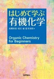 はじめて学ぶ有機化学 [ 高橋秀依 ]
