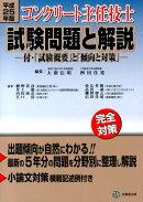 コンクリート主任技士試験問題と解説(平成25年版)