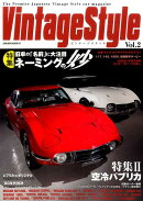【謝恩価格本】VintageStyle Vol.2
