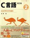 C言語(2)改訂版 はじめて学ぶCの仕組み (プログラミング学習シリーズ) [ 倉薫 ]