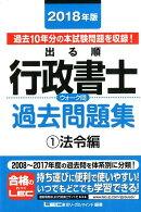 出る順行政書士ウォーク問過去問題集(2018年版 1)