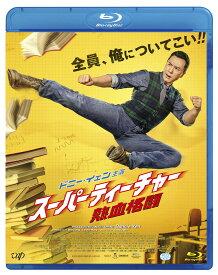 スーパーティーチャー 熱血格闘 【Blu-ray】 [ ドニー・イェン ]