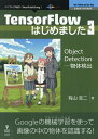 TensorFlowはじめました3 Object Detection ─ 物体検出 (NextPublishing) [ 有山 圭二 ]