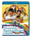 サマータイムマシン・ブルース【Blu-ray】