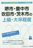 堺市・豊中市・吹田市・茨木市の上級・大卒程度(2020年度版)