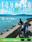 ツーリングマップルR関西(2020)