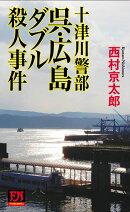 十津川警部 呉・広島ダブル殺人事件