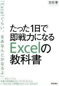 Excel初心者に!基礎からわかる、お勧めの参考書を教えてください