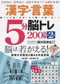 漢字・言葉5分脳トレ200日間 第2集 [ 三輪良隆 ]