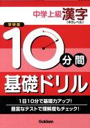 10分間基礎ドリル中学上級漢字「中3レベル」