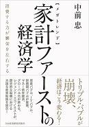 【メガトレンド】家計ファーストの経済学
