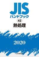 JISハンドブック 42 熱処理 (2020)