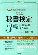 秘書検定3級に面白いほど受かる本最新版