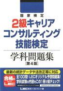 国家検定2級キャリアコンサルティング技能検定学科問題集第4版