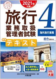 (スマホで見れる電子版付) 旅行業務取扱管理者試験 標準テキスト 4海外旅行実務 2021年対策 (合格のミカタシリーズ) [ 資格の大原 旅行業務取扱管理者講座 ]