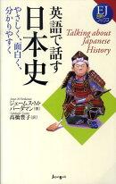 英語で話す日本史