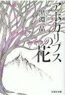 【文芸社文庫】 アポカリプスの花