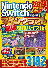Nintendo Switchで遊ぶ! マインクラフト最強攻略バイブル 2021アップデート対応版 [ マイクラ職人組合 ]