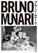 【謝恩価格本】ブルーノ・ムナーリ