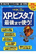 XP&ビスタ&7最後まで使う!