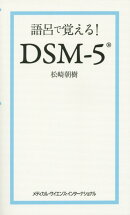 語呂で覚える!DSM-5