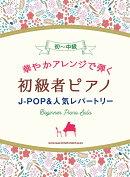 華やかアレンジで弾く初級者ピアノJ-POP&人気レパートリー