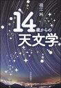 14歳からの天文学 [ 福江 純 ]