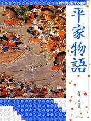 絵で読む日本の古典(4)