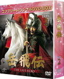 岳飛伝 -THE LAST HERO- BOX2<コンプリート・シンプルDVD-BOX>