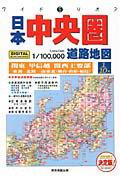 日本中央圏道路地図(2007年版)