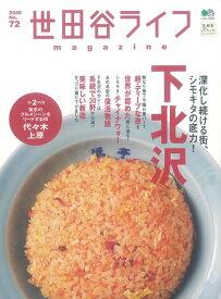 世田谷ライフMagazine(No.72) 特集:下北沢/第2特集:代々木上原 (エイムック)