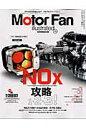 Motor Fan illustrated(vol.113) 特集:NOx攻略1・2・3!/MFiテクノロジー・アワード