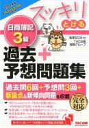 2019年度版 スッキリとける日商簿記3級過去+予想問題集