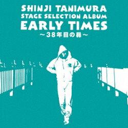 ステージ・セレクション・アルバム EARLY TIMES 〜38年目の昴〜