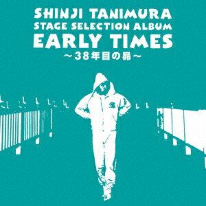 ステージ・セレクション・アルバム EARLY TIMES 〜38年目の昴〜 [ 谷村新司 ]