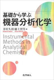基礎から学ぶ機器分析化学 [ 井村 久則 ]
