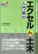 エクセルde土木(入門編 2013)