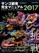 【謝恩価格本】そこが知りたい!サンゴ飼育完全マニュアル2017