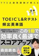 TOEIC(R) L&R テスト 頻出英単語