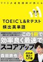 TOEIC(R) L&R テスト 頻出英単語 [ 森田鉄也 ]