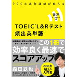 TOEIC L&Rテスト頻出英単語